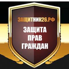 Юридическое Агентство «Защитник26.рф» - юрист Георгий Легкобитов